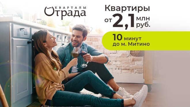ЖК «Отрада» Квартиры от 2,1 млн рублей